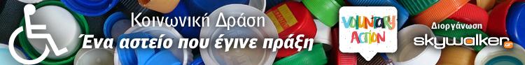 Κοινωνική Δράση: Συλλογή Καπάκια